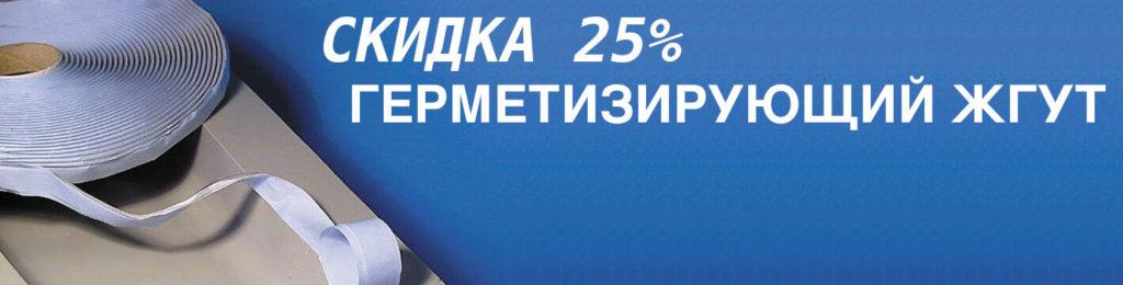 Акция!!! Герметизирующий жгут - скидка 25% в наличии на складе в СПб!